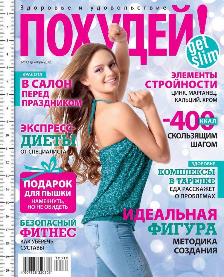 Журнал Как Похудеть.