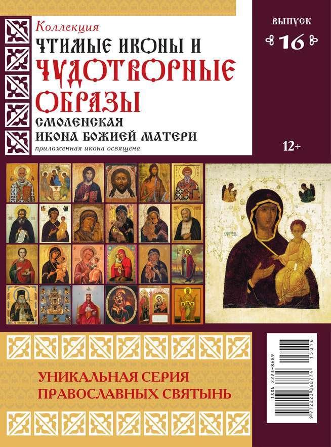 Коллекция Православных Святынь 16-2015