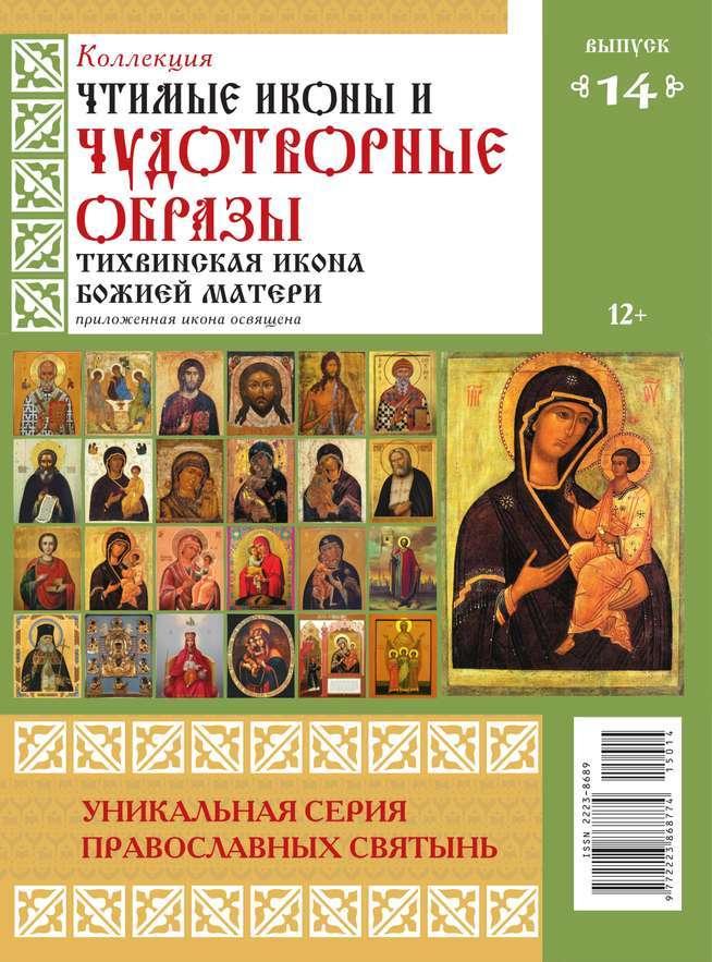 Коллекция Православных Святынь 14-2015