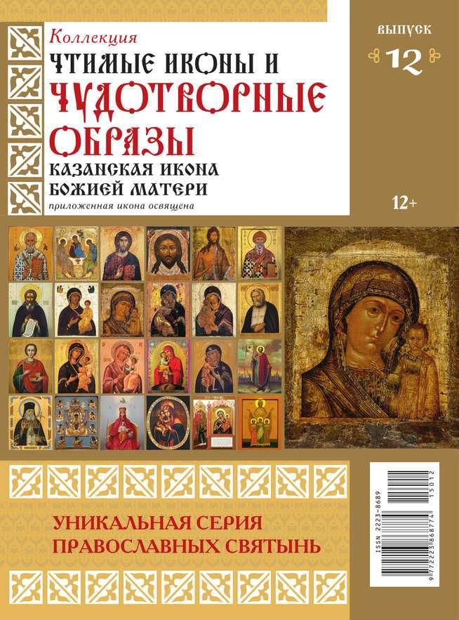 Редакция журнала Коллекция Православных Святынь Коллекция Православных Святынь 12-2015 коллекция