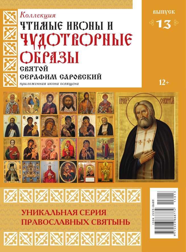 Редакция журнала Коллекция Православных Святынь Коллекция Православных Святынь 13-2015 коллекция