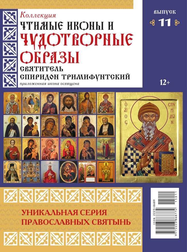 Редакция журнала Коллекция Православных Святынь Коллекция Православных Святынь 11-2015 коллекция
