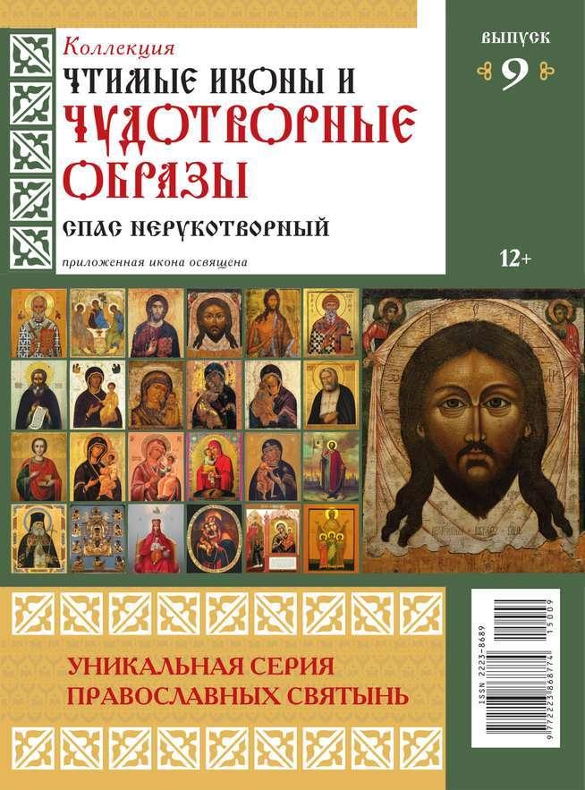 Коллекция Православных Святынь 09-2015
