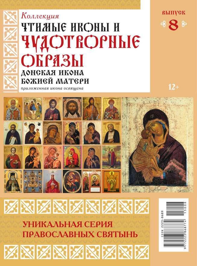 Редакция журнала Коллекция Православных Святынь Коллекция Православных Святынь 08-2015 коллекция