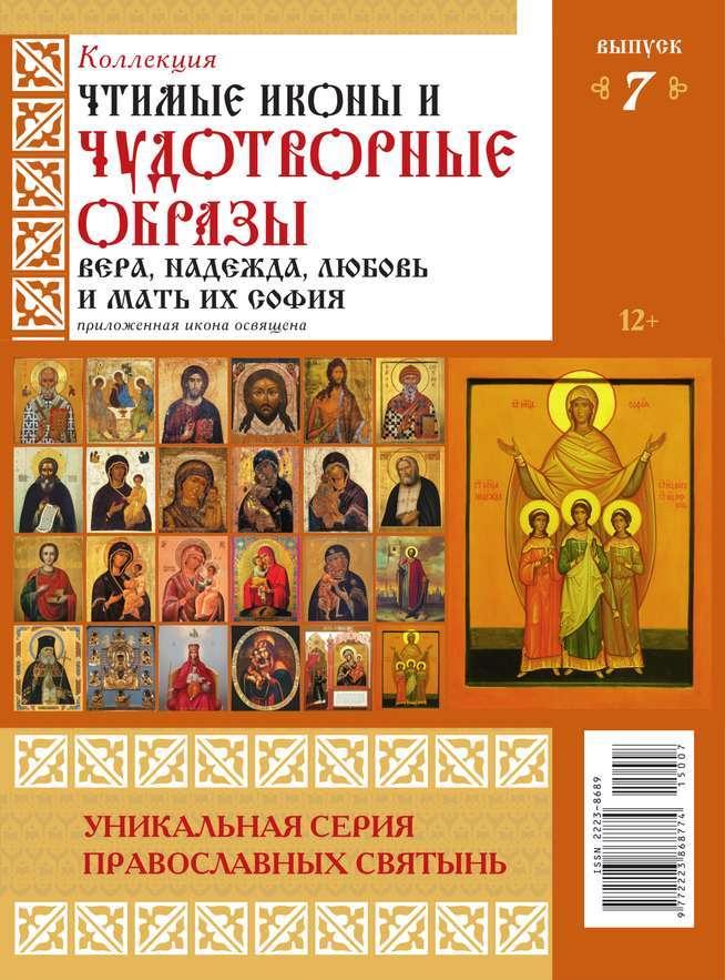 Коллекция Православных Святынь 07-2015