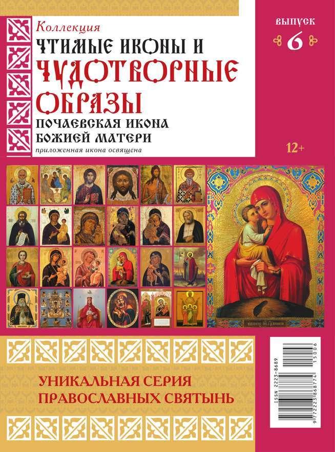 Коллекция Православных Святынь 06-2015