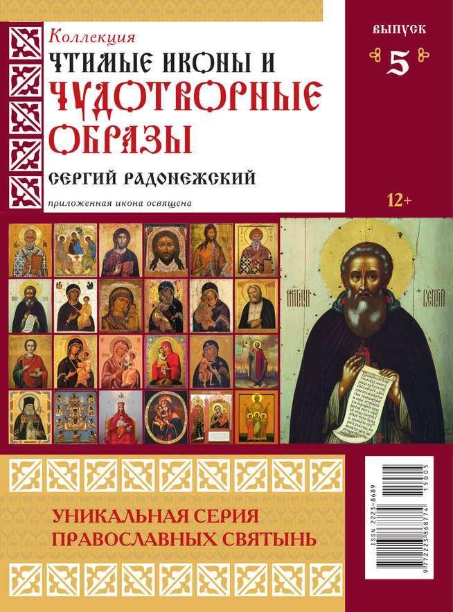 Коллекция Православных Святынь 05-2015