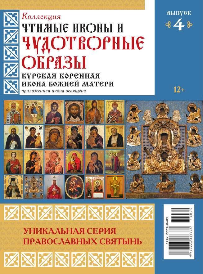 Коллекция Православных Святынь 04-2015