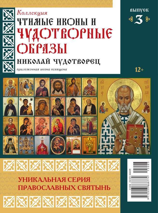 Коллекция Православных Святынь 03-2015