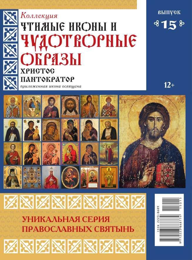 Коллекция Православных Святынь 15-2015