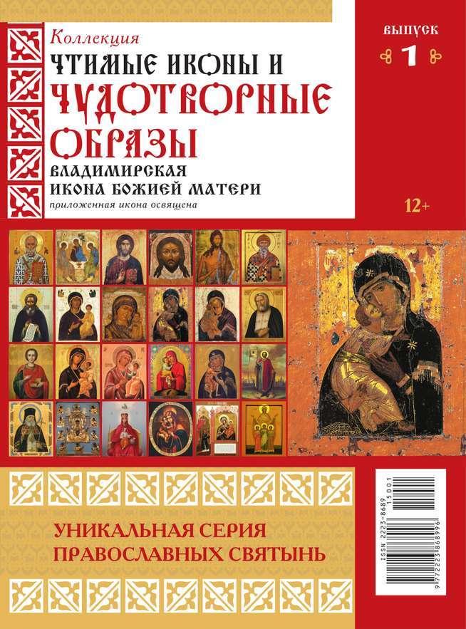 Коллекция Православных Святынь 01-2015