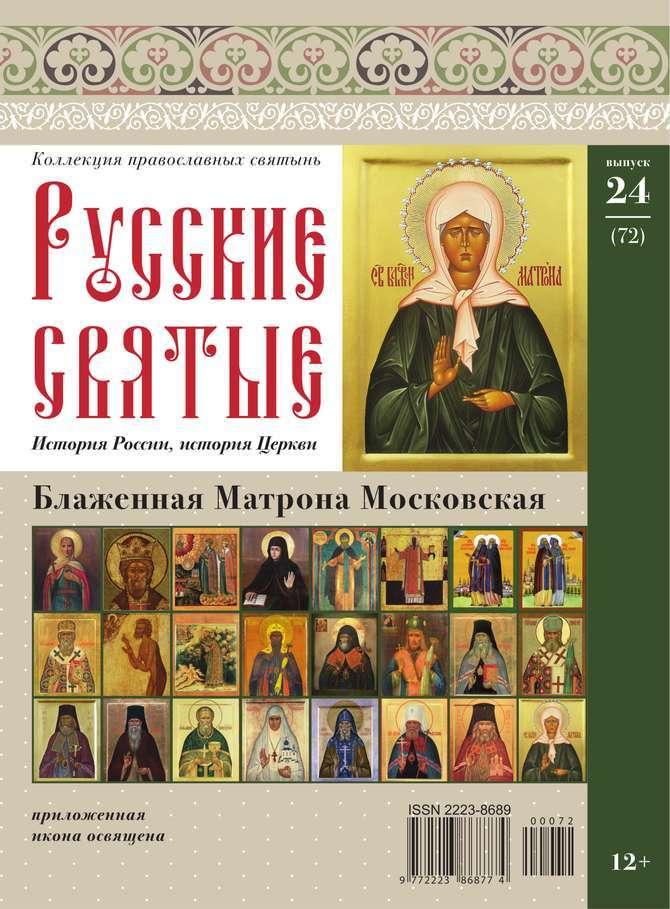 Коллекция Православных Святынь 24-2014
