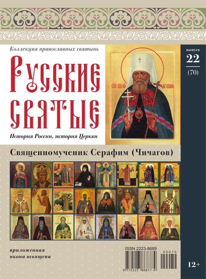 Коллекция Православных Святынь 22-2014