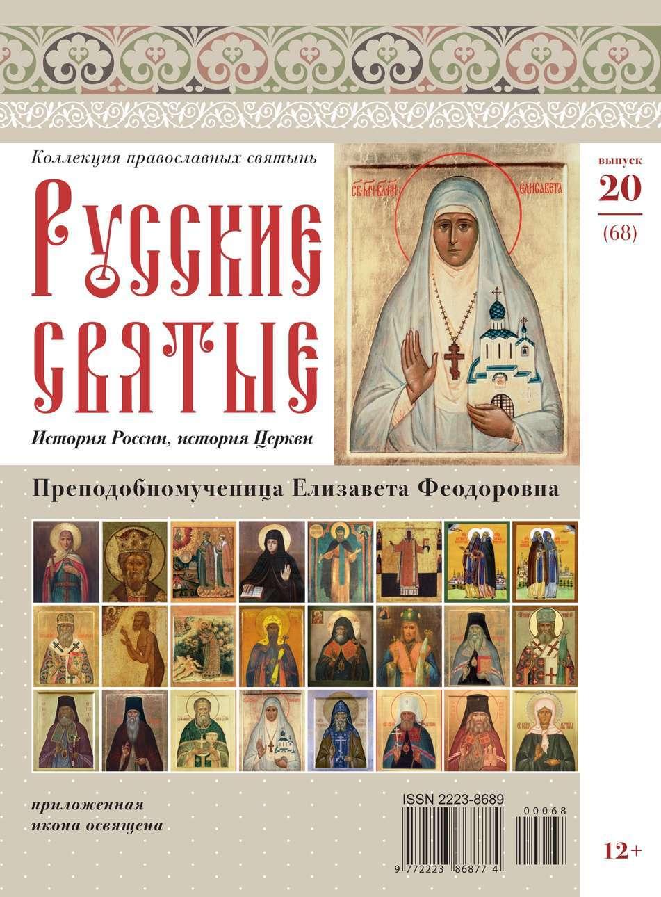 Коллекция Православных Святынь 20-2014
