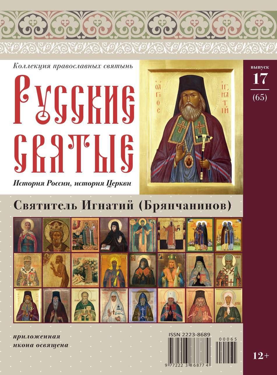 Коллекция Православных Святынь 65