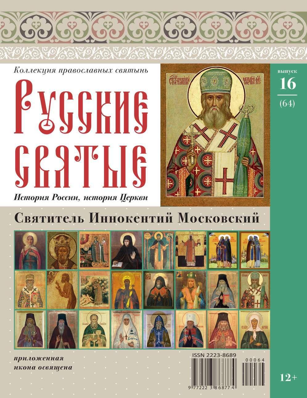 Коллекция Православных Святынь 64
