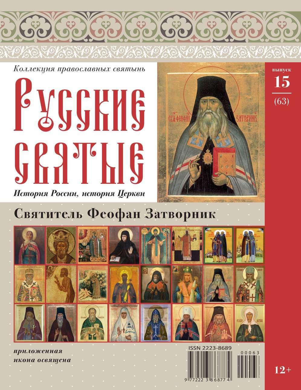Коллекция Православных Святынь 63