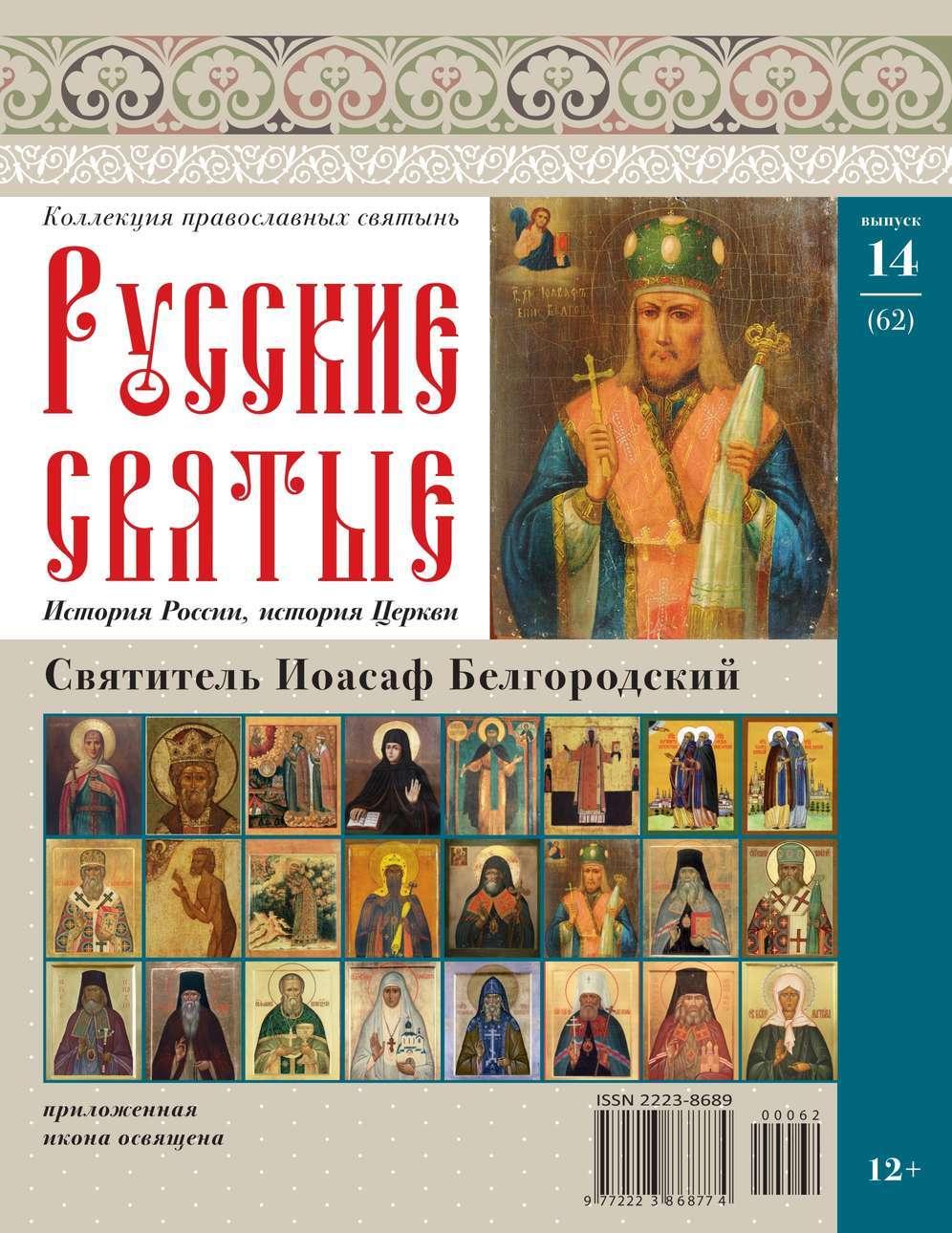 Коллекция Православных Святынь 62