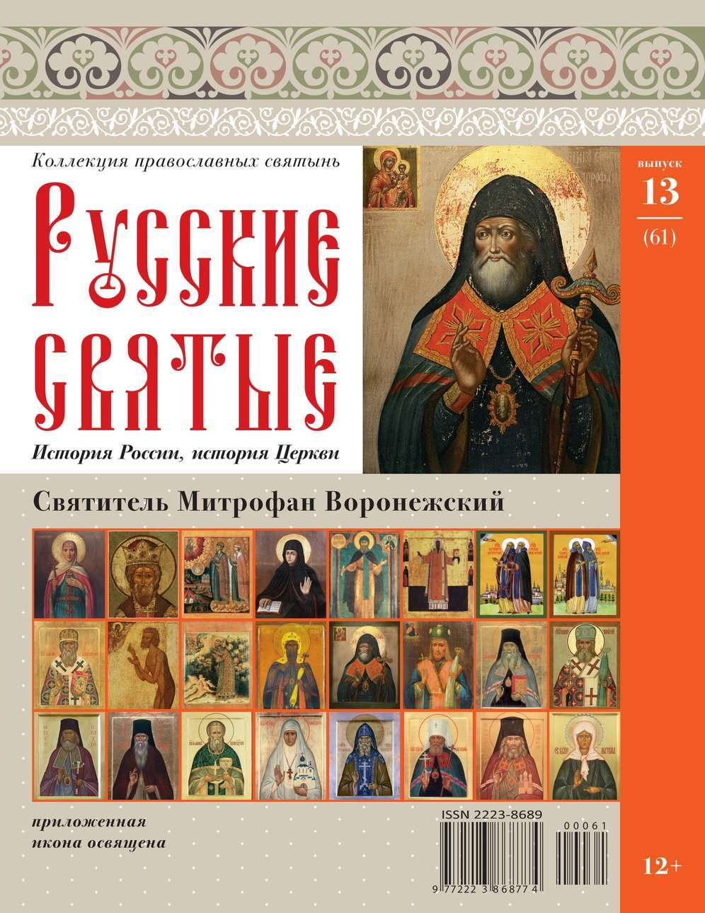 Коллекция Православных Святынь 61