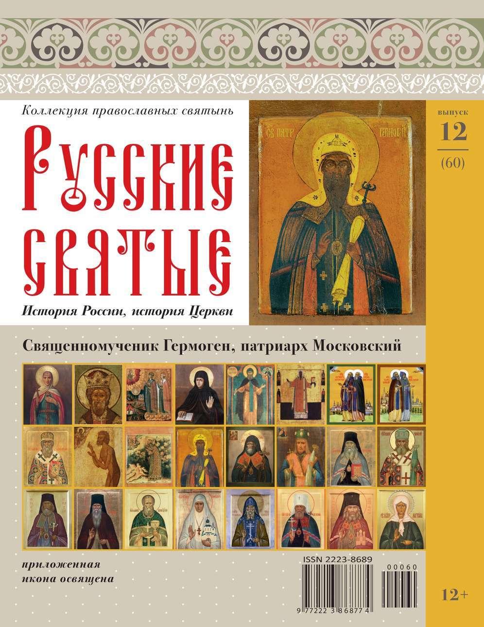 Коллекция Православных Святынь 60