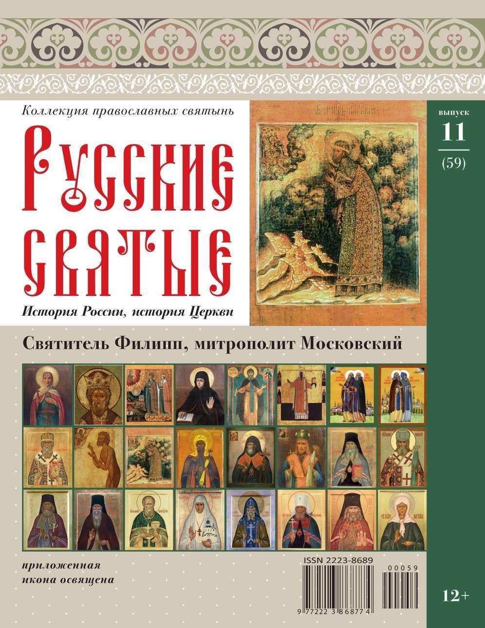 Коллекция Православных Святынь 59