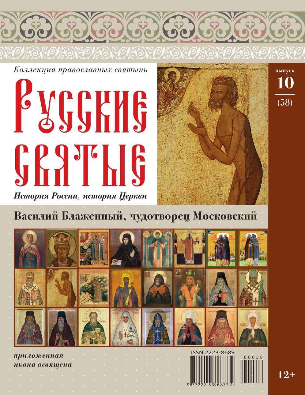 Коллекция Православных Святынь 58
