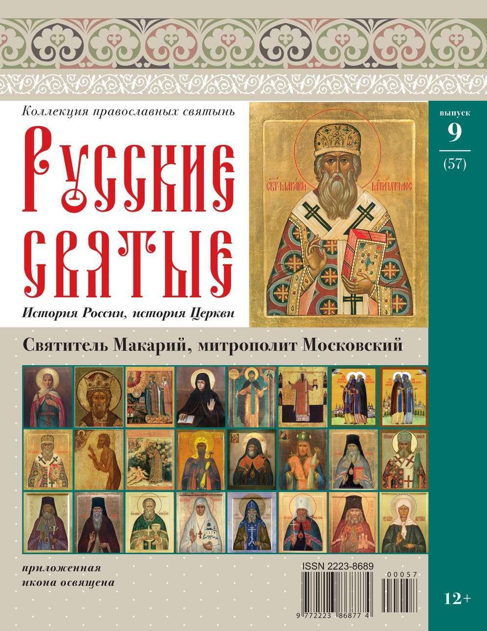 Коллекция Православных Святынь 57