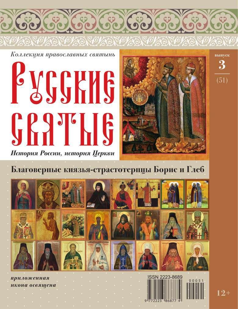 Коллекция Православных Святынь 51