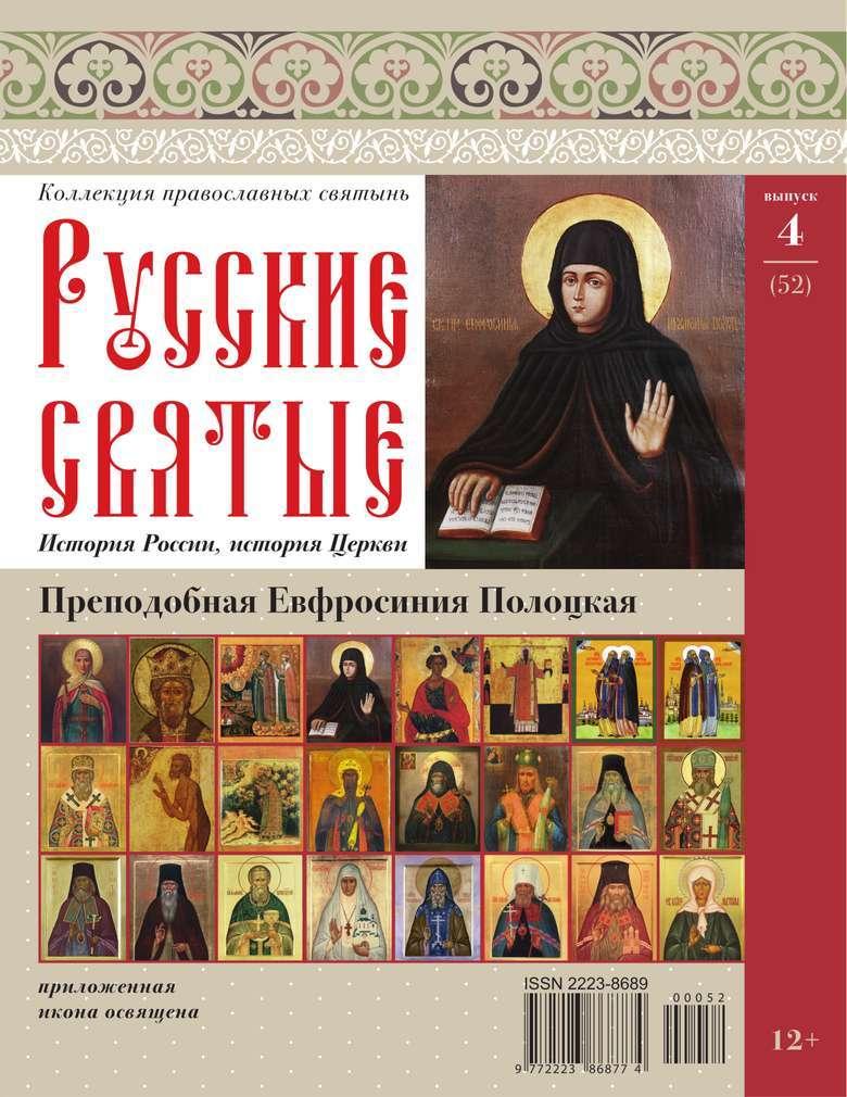 Коллекция Православных Святынь 52