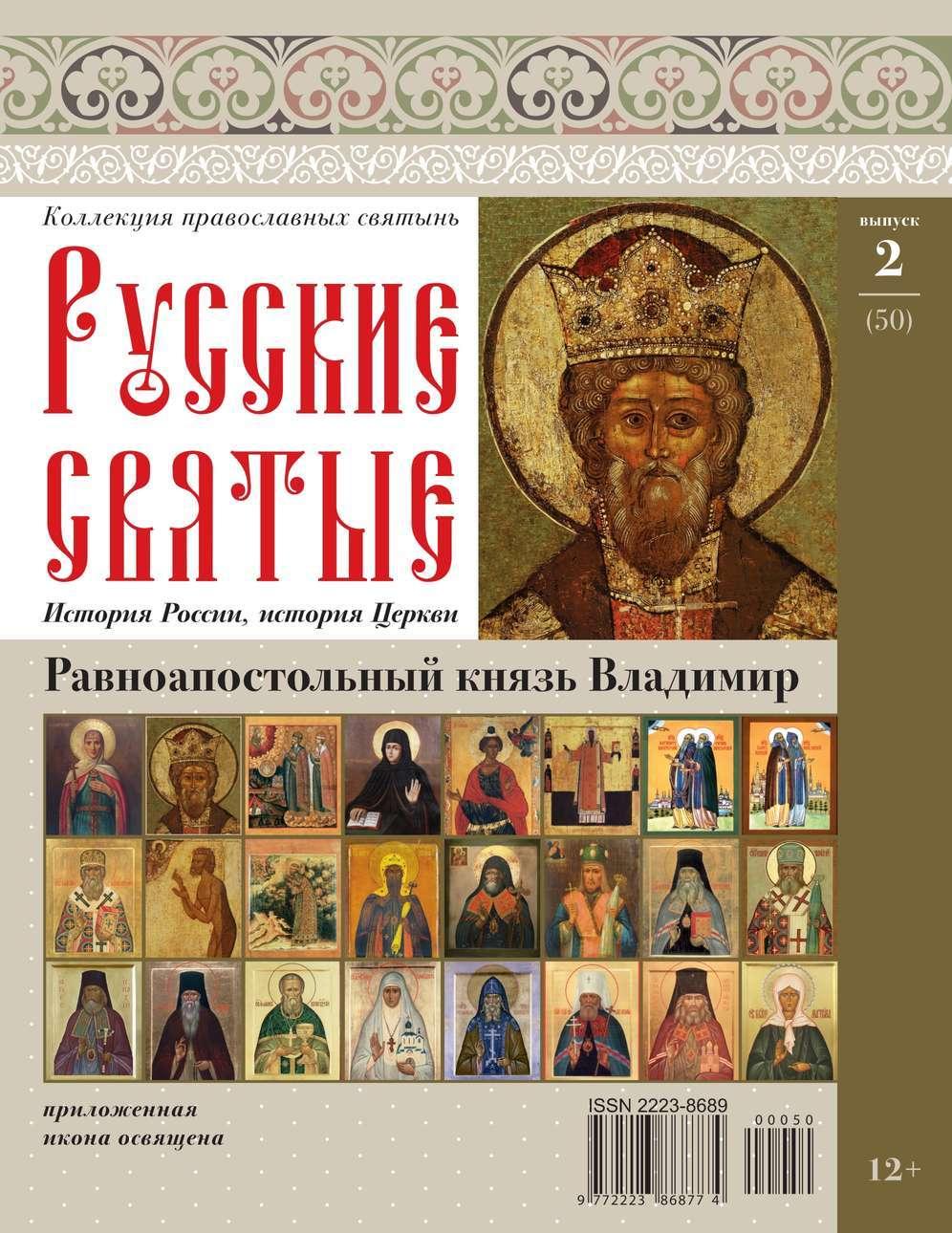 Коллекция Православных Святынь 50