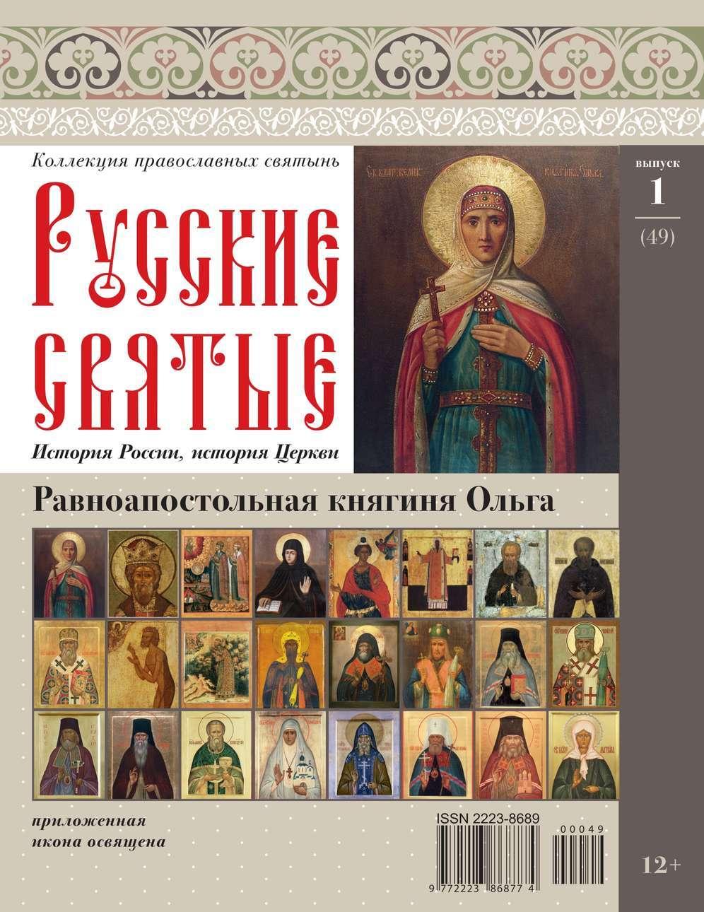 Коллекция Православных Святынь 49