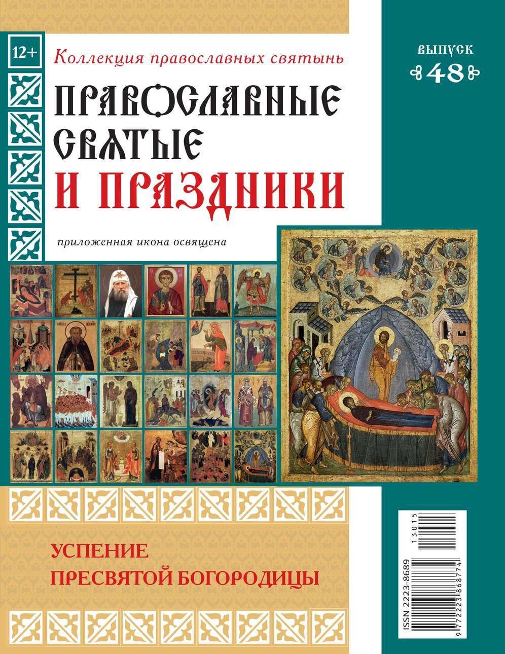 Коллекция Православных Святынь 48