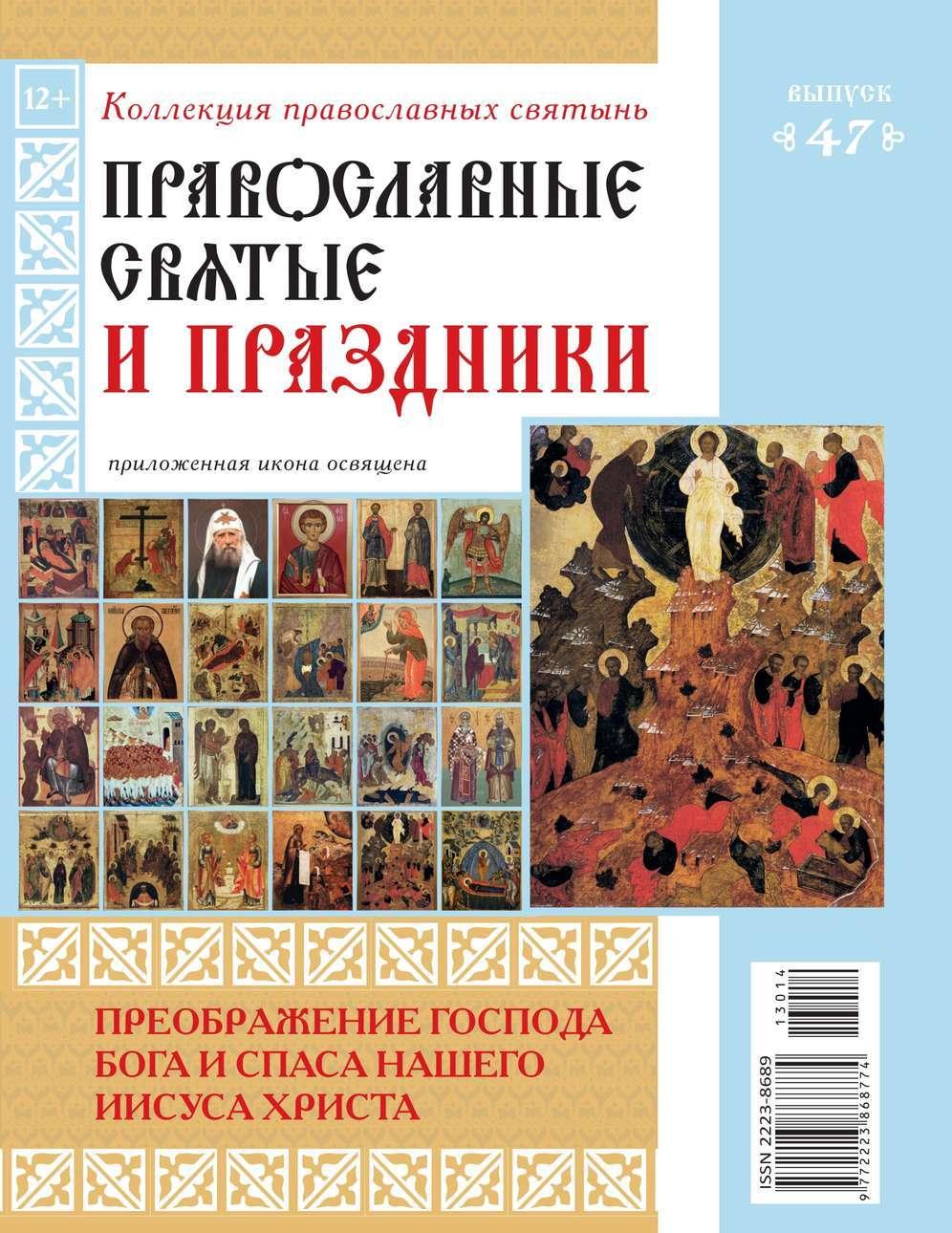 Коллекция Православных Святынь 47