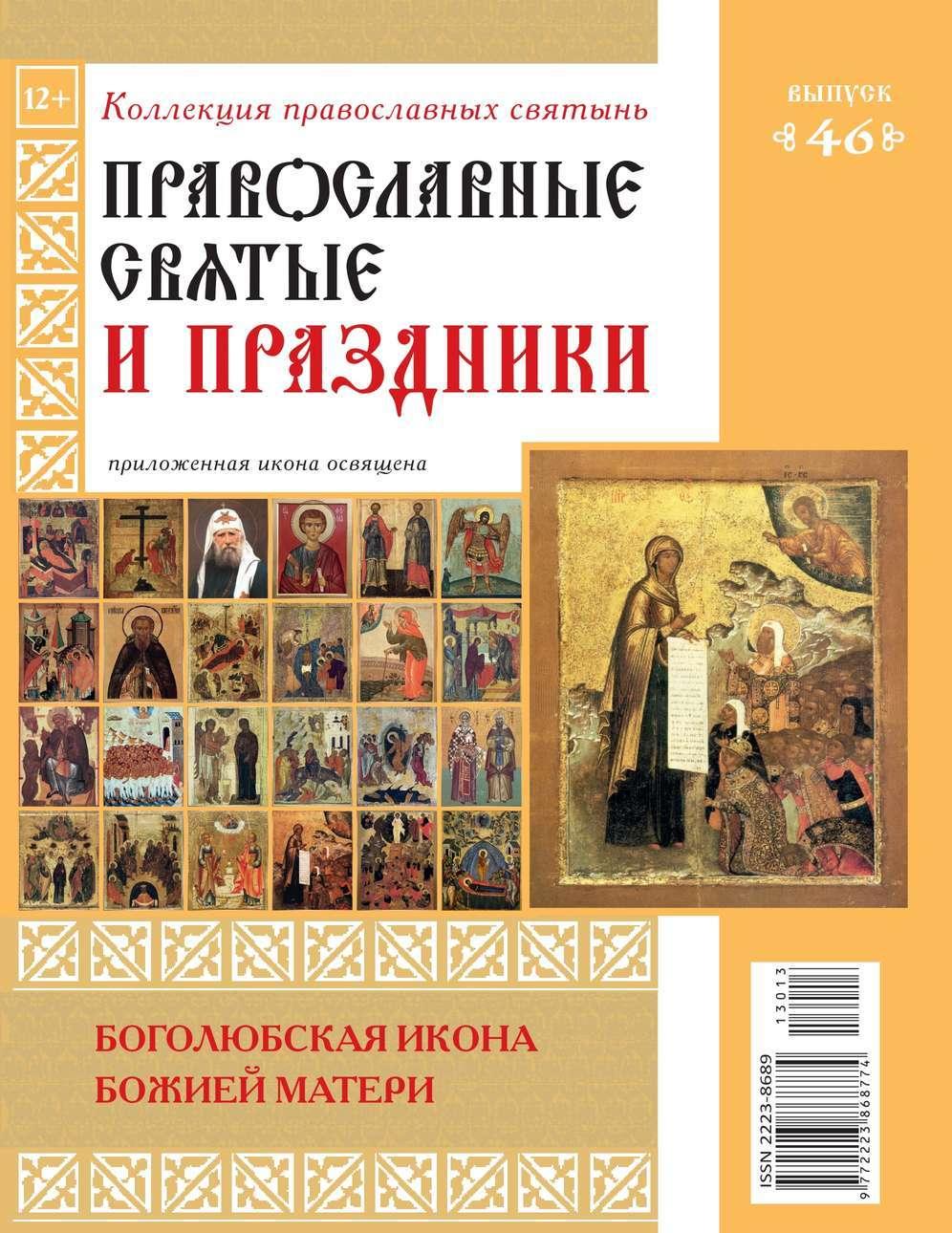 Коллекция Православных Святынь 46