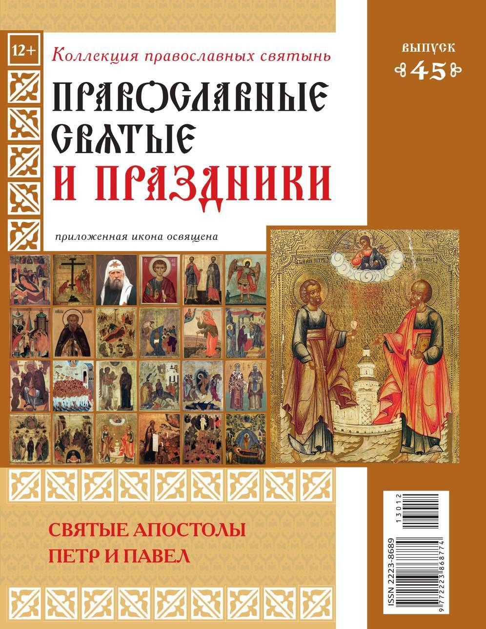 Редакция журнала Коллекция Православных Святынь Коллекция Православных Святынь 45 коллекция