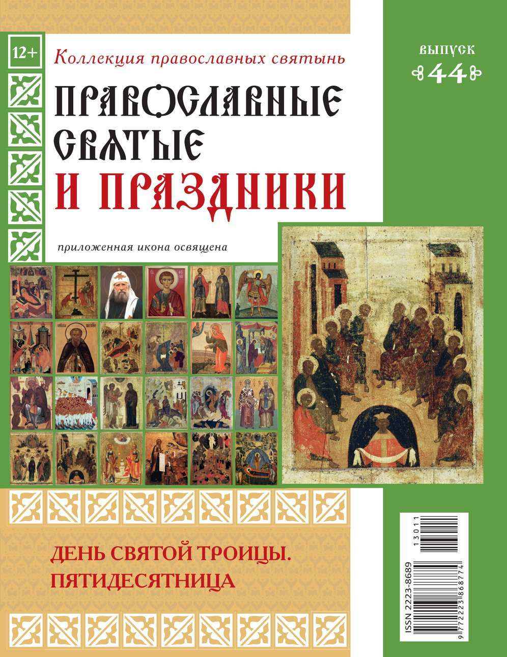 Коллекция Православных Святынь 44