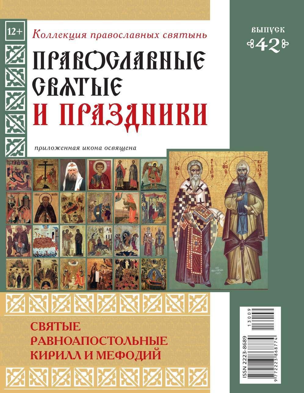 Коллекция Православных Святынь 42