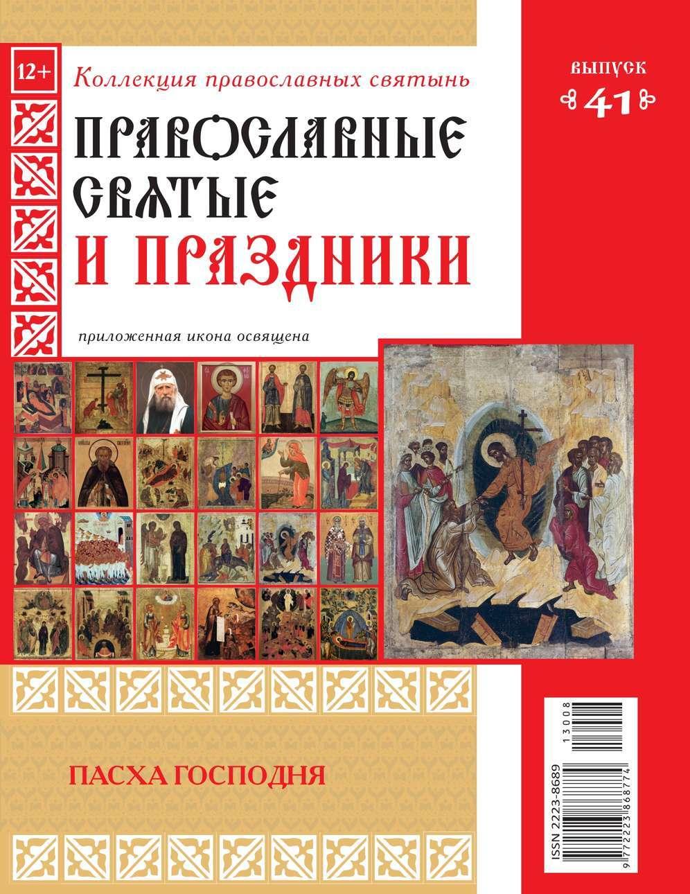 Редакция журнала Коллекция Православных Святынь Коллекция Православных Святынь 41 коллекция