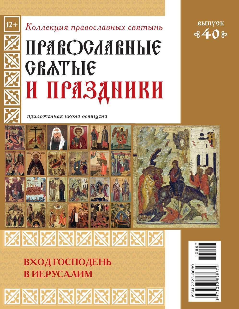 Коллекция Православных Святынь 40