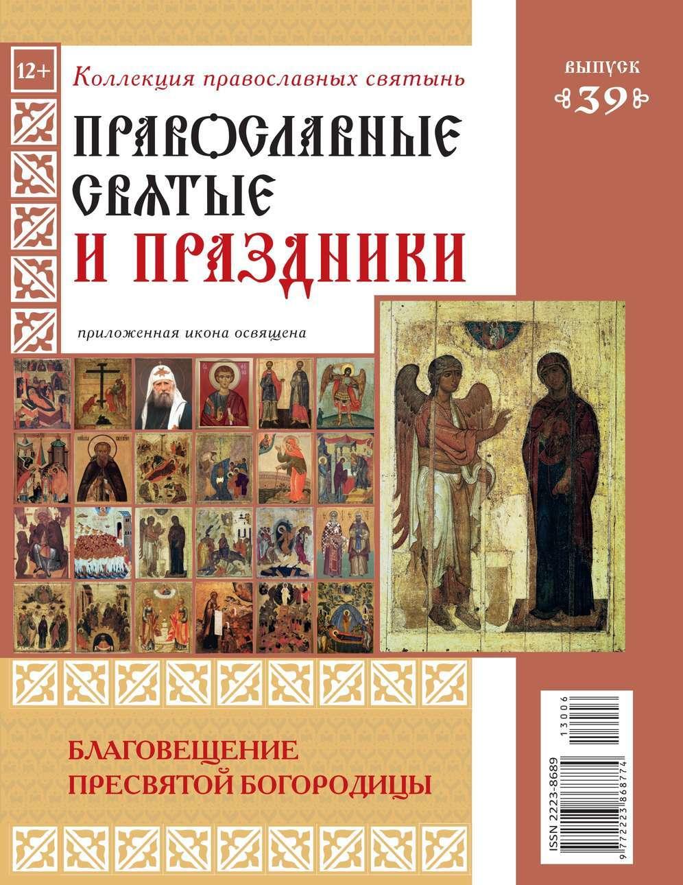 Коллекция Православных Святынь 39