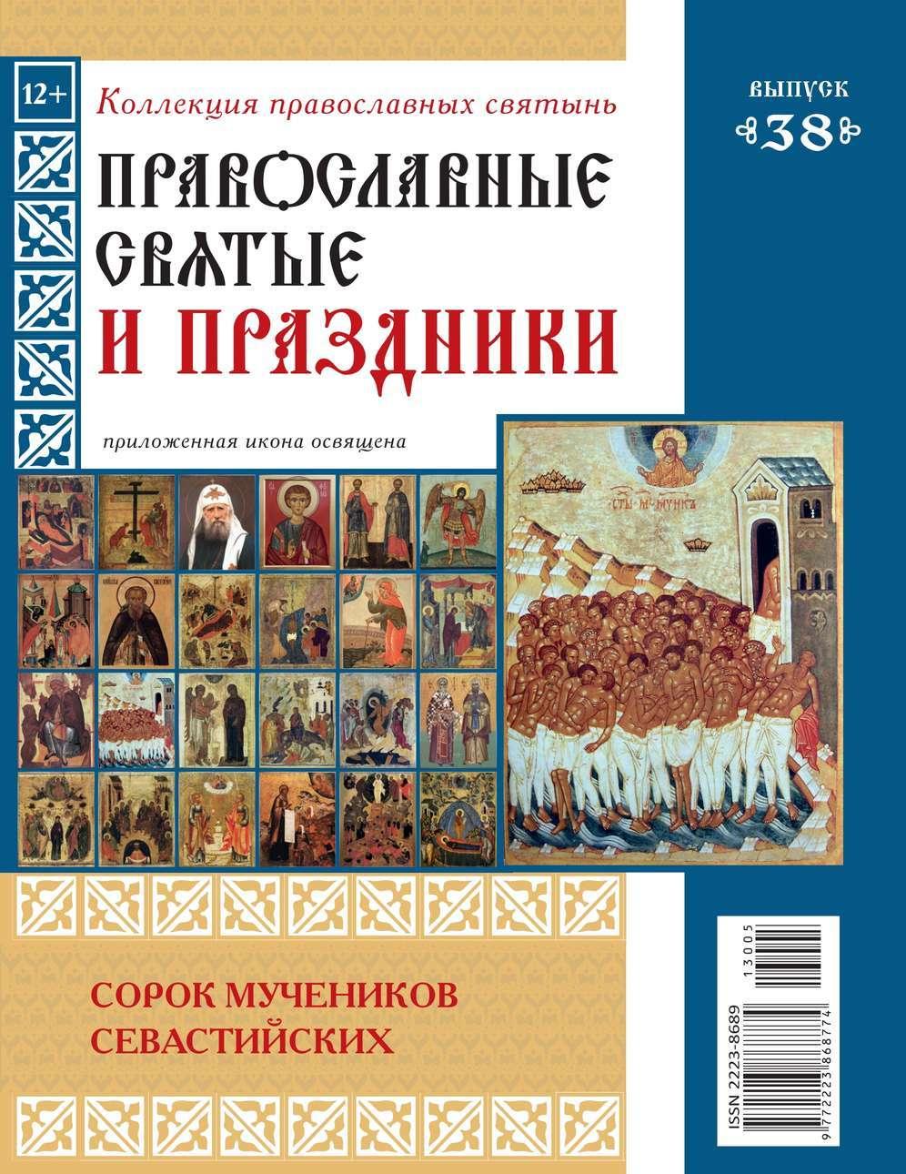Коллекция Православных Святынь 38