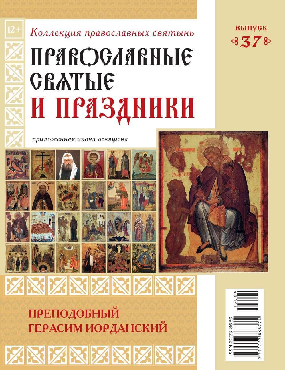 Коллекция Православных Святынь 37