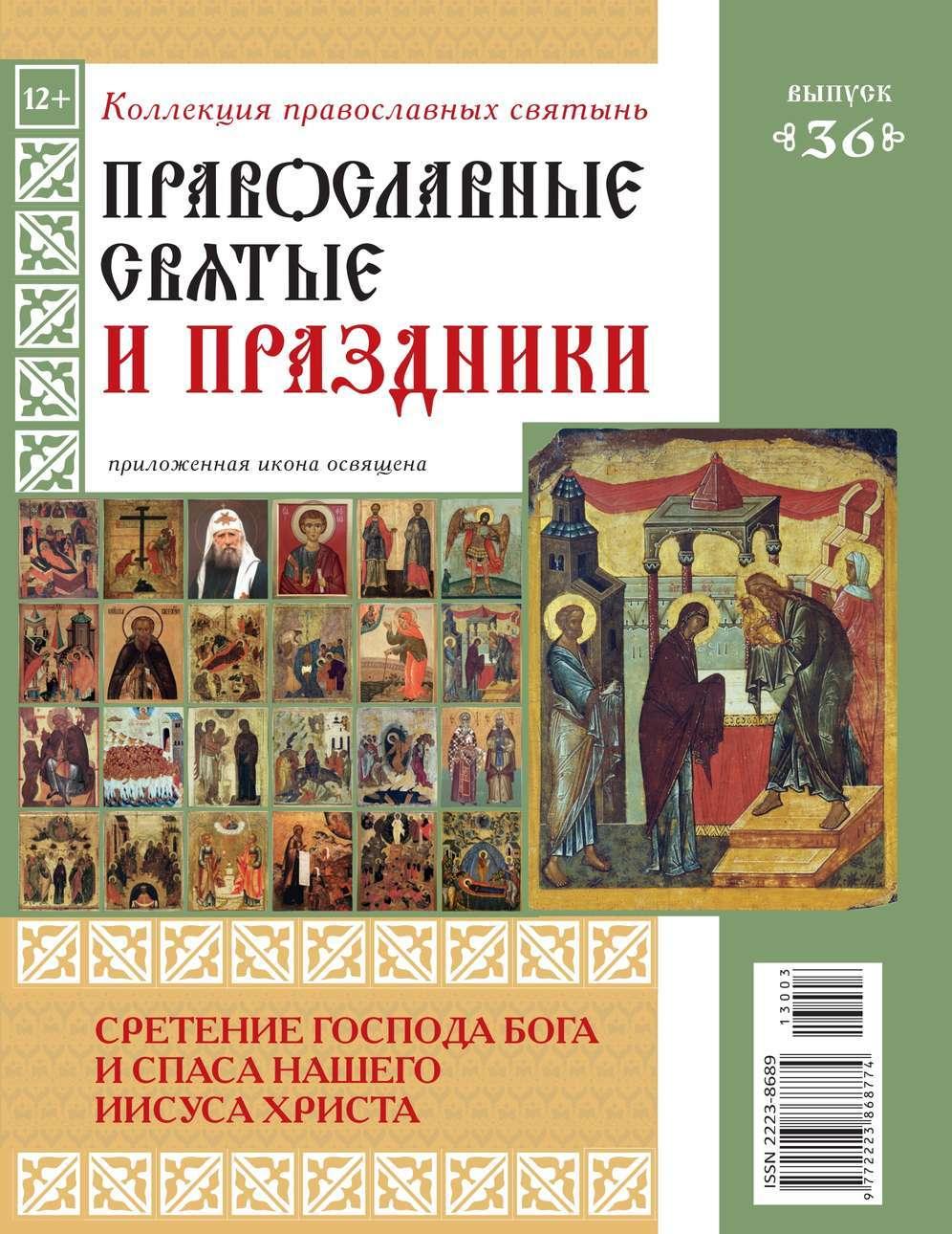 Коллекция Православных Святынь 36