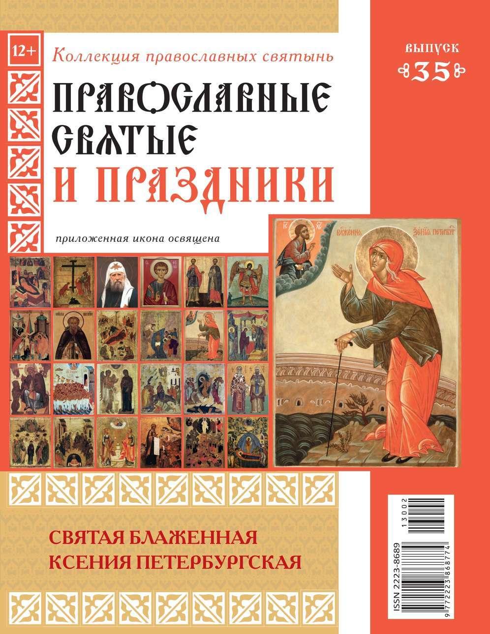 Коллекция Православных Святынь 35