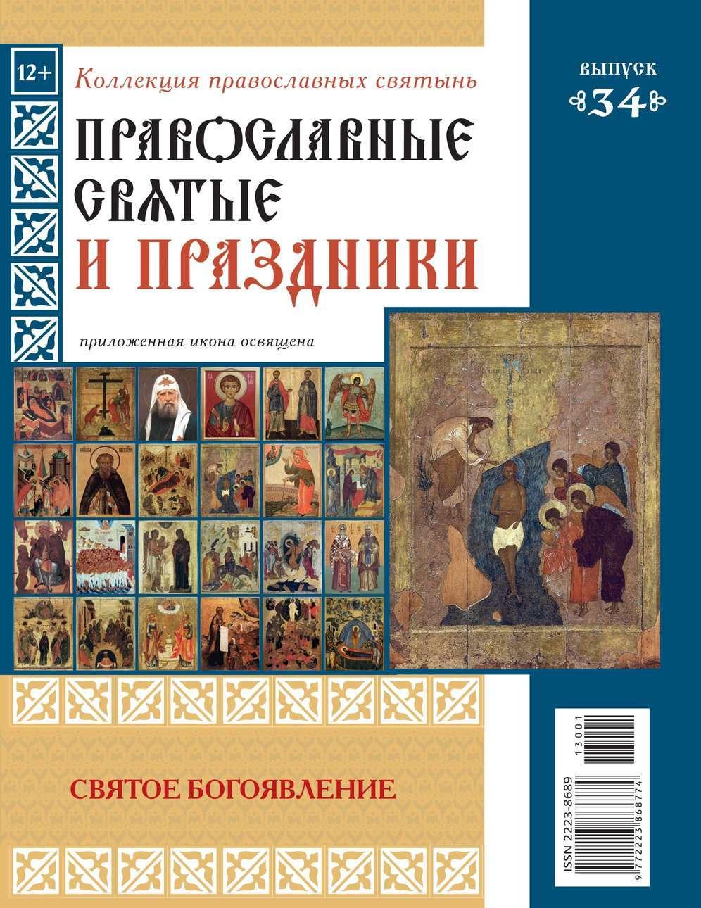 Редакция журнала Коллекция Православных Святынь Коллекция Православных Святынь 34 коллекция