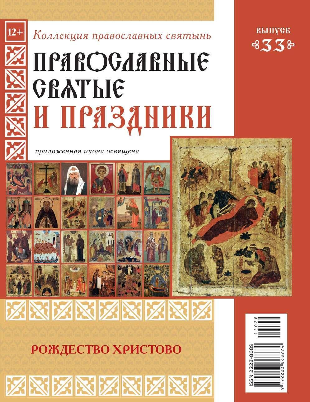 Коллекция Православных Святынь 33