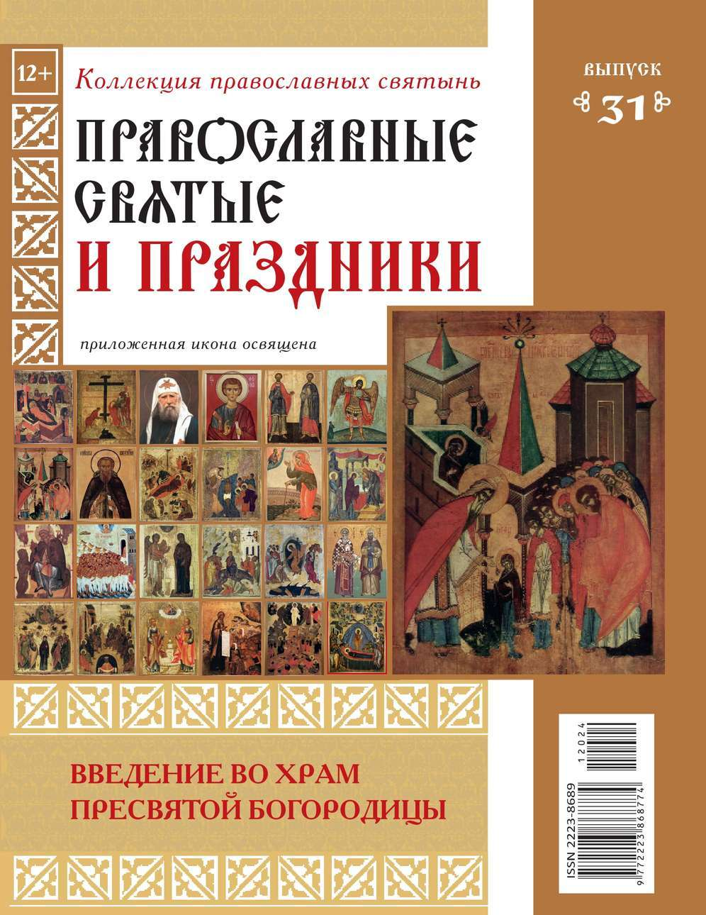 Коллекция Православных Святынь 31
