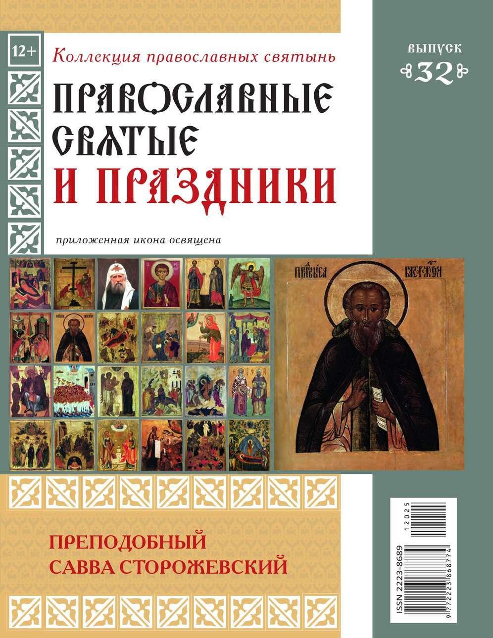Редакция журнала Коллекция Православных Святынь Коллекция Православных Святынь 32 коллекция
