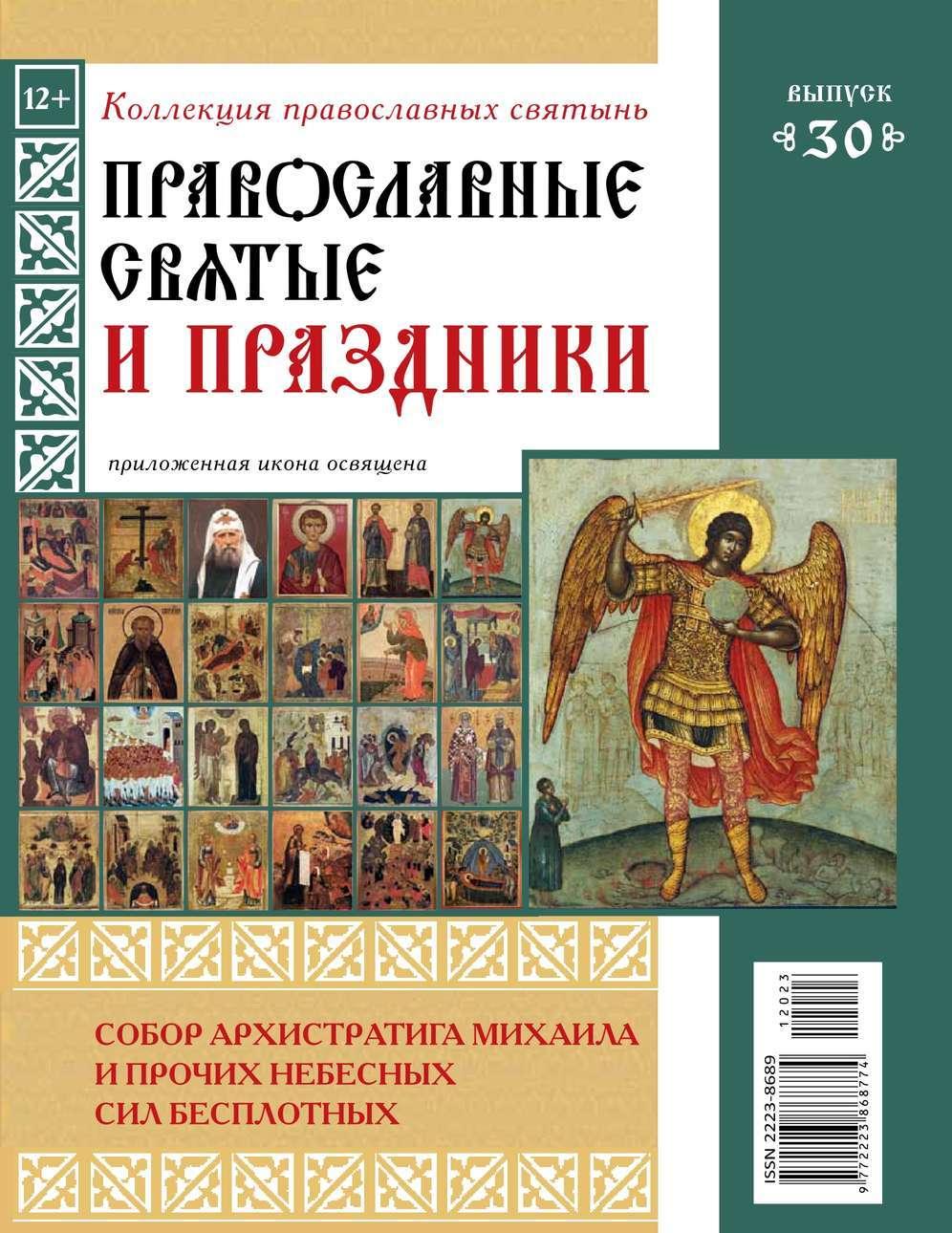 Коллекция Православных Святынь 30