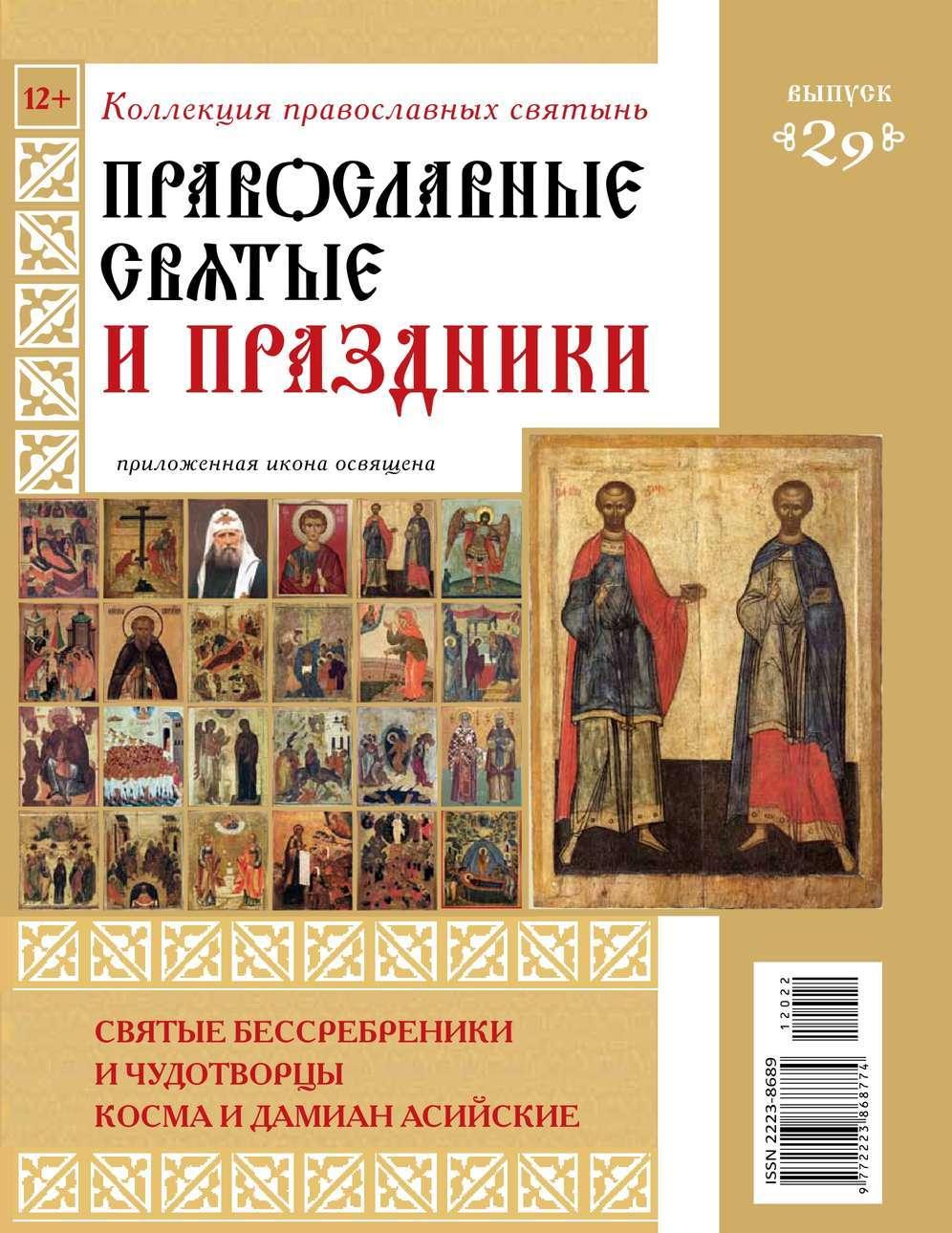 Коллекция Православных Святынь 29